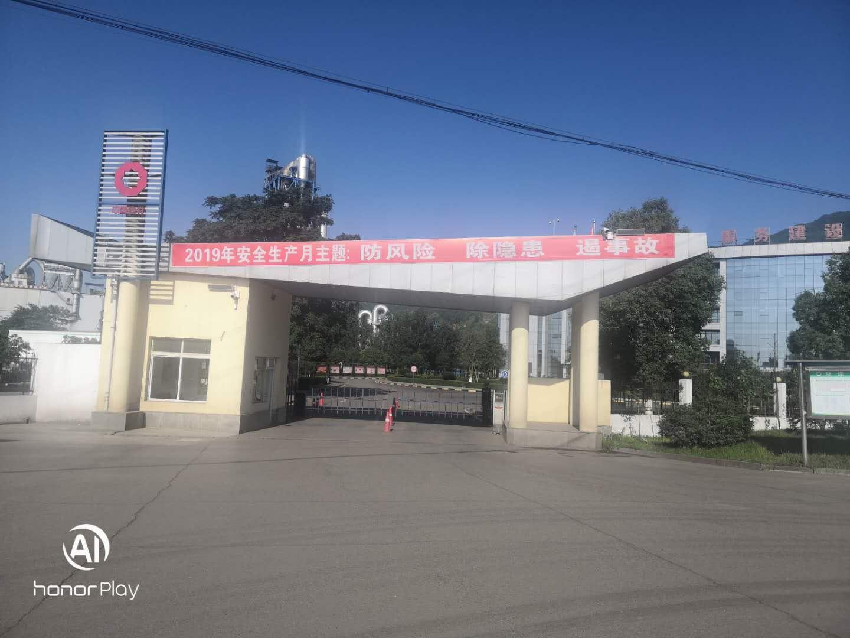 四川利森建材集团有限公司脱硝改造
