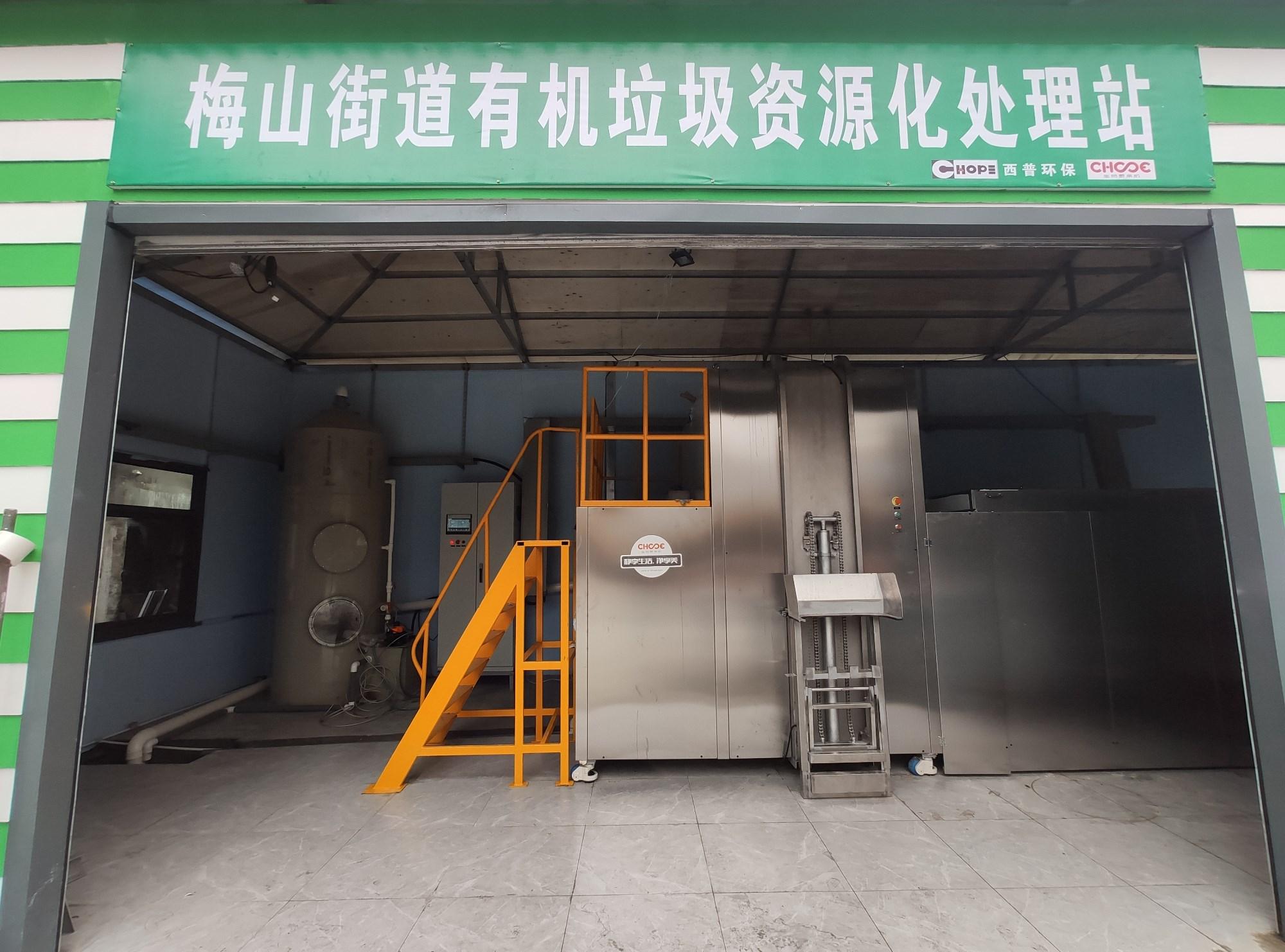雨花台区梅山街道菜场2000kg/D厨余工程机