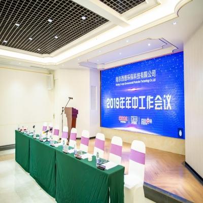 南京西普科技有限公司2019年年中会议圆满召开